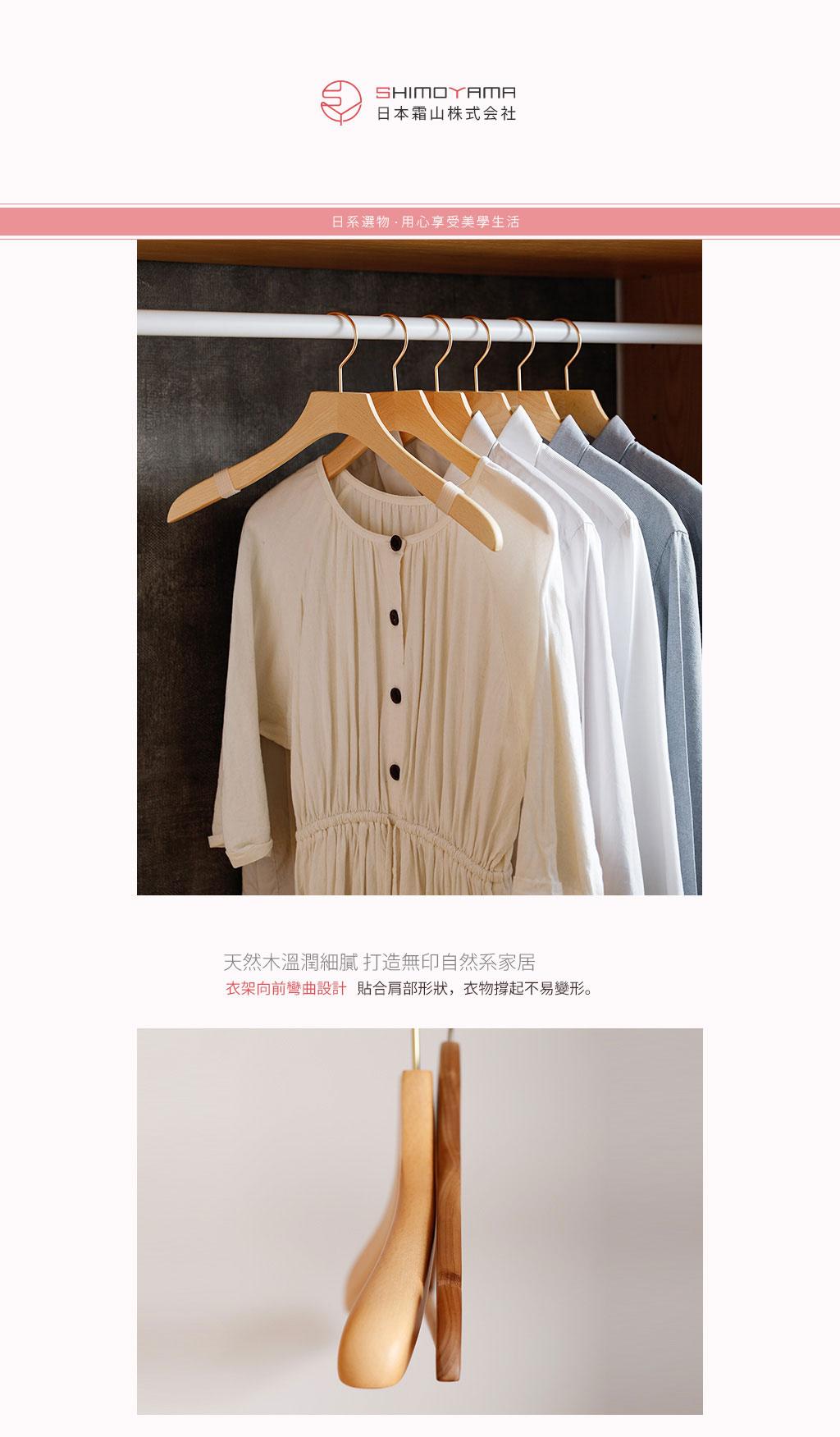 日本霜山 天然木製防滑防落衣架 (男用款) 3入