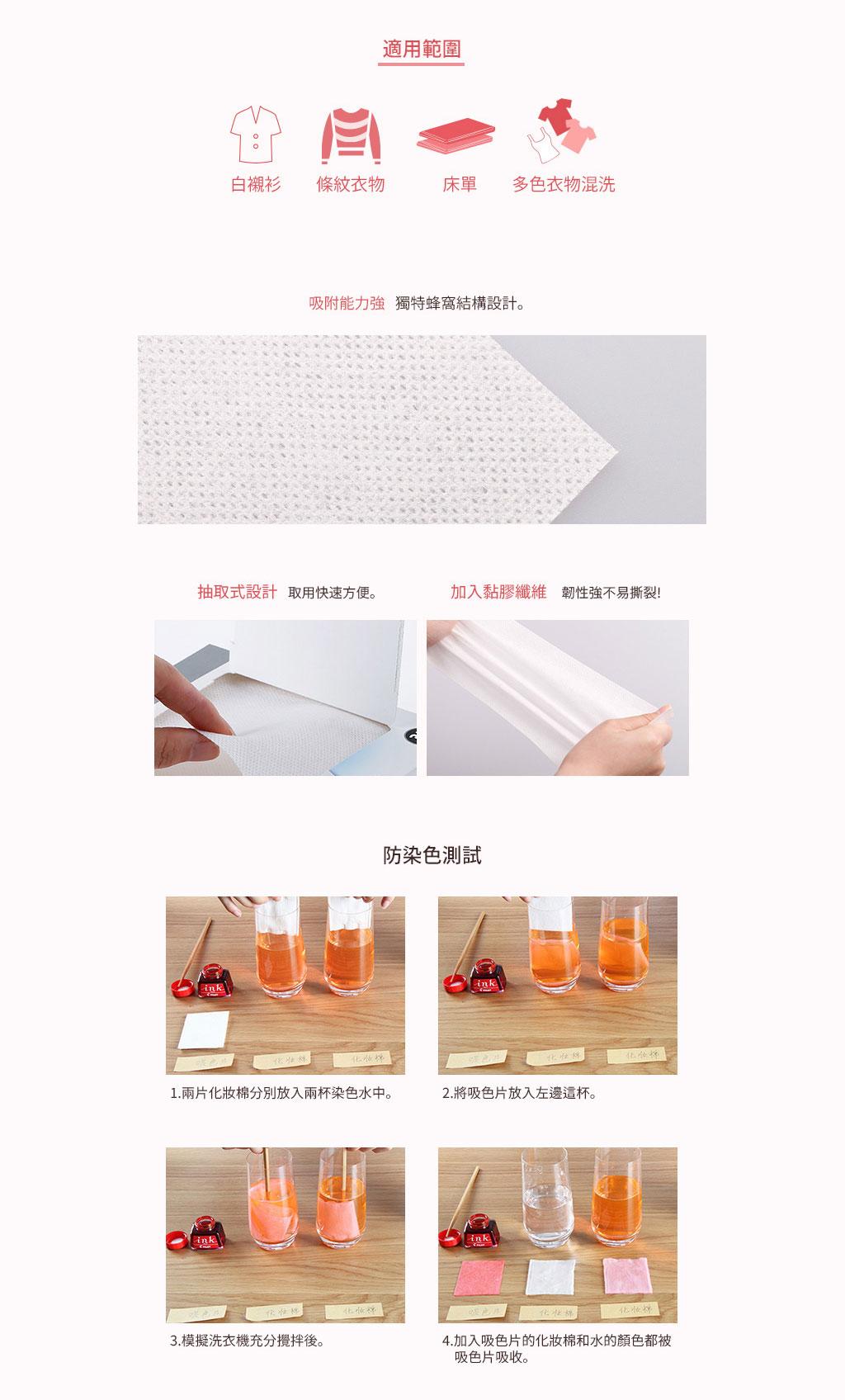 日本霜山 奈米衣物防褪色/防染色/吸色/洗衣片 3盒