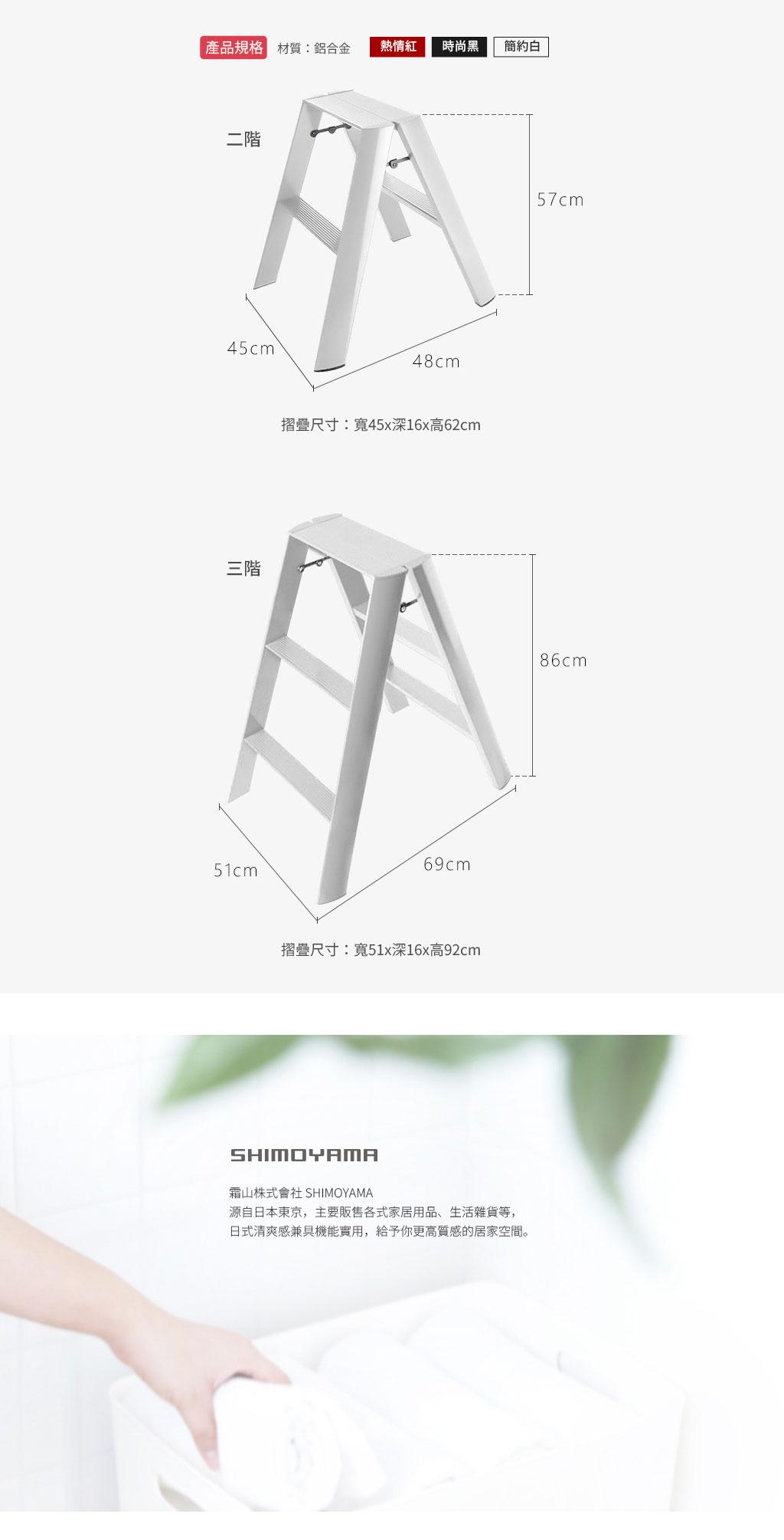 日本霜山 家用三階鋁合金摺疊踏台梯 (3色)