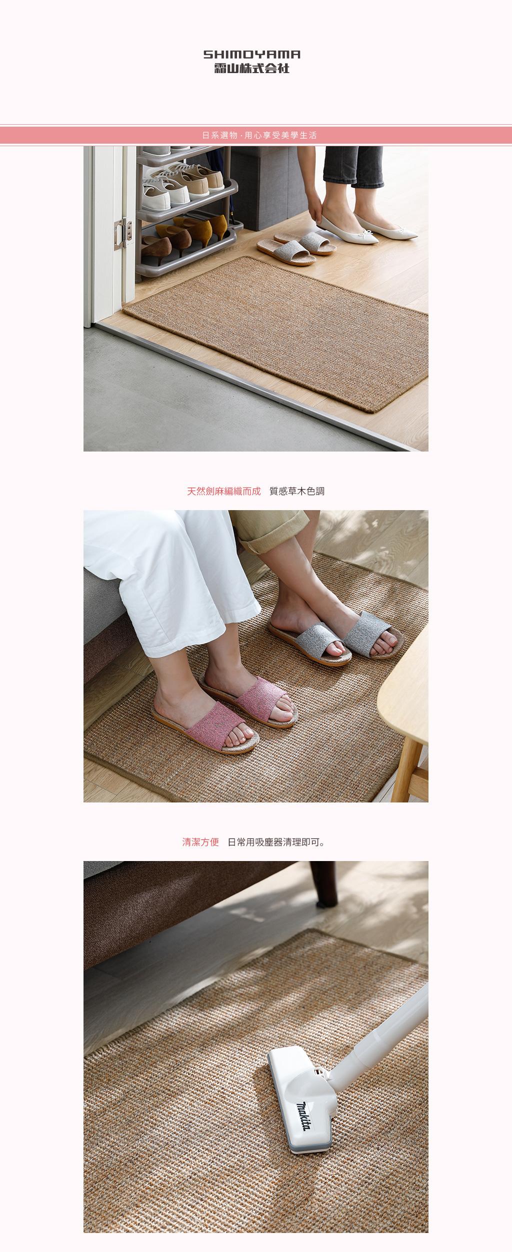 日本霜山 家用天然劍麻編織防滑耐磨地墊/地毯/貓抓墊