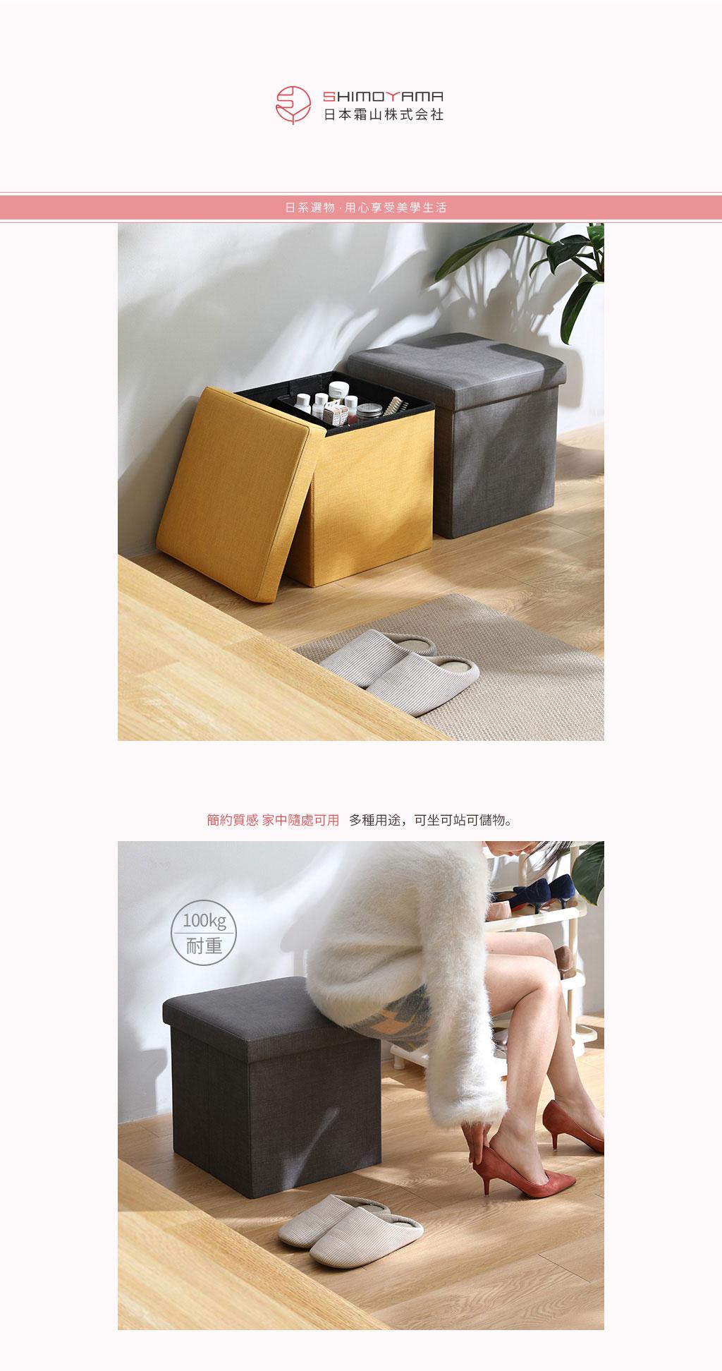 日本霜山 家用布藝方形折疊收納椅/穿鞋凳 (2色)