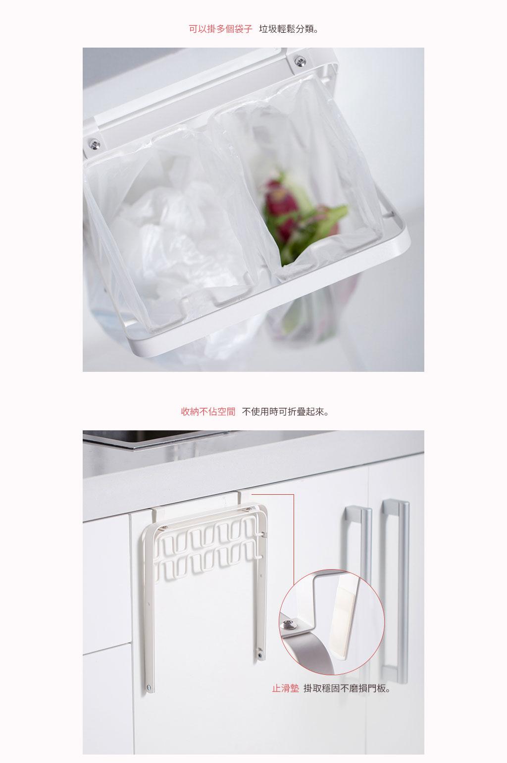 日本霜山 廚櫃門後可折疊多分類垃圾袋金屬掛架 (白)