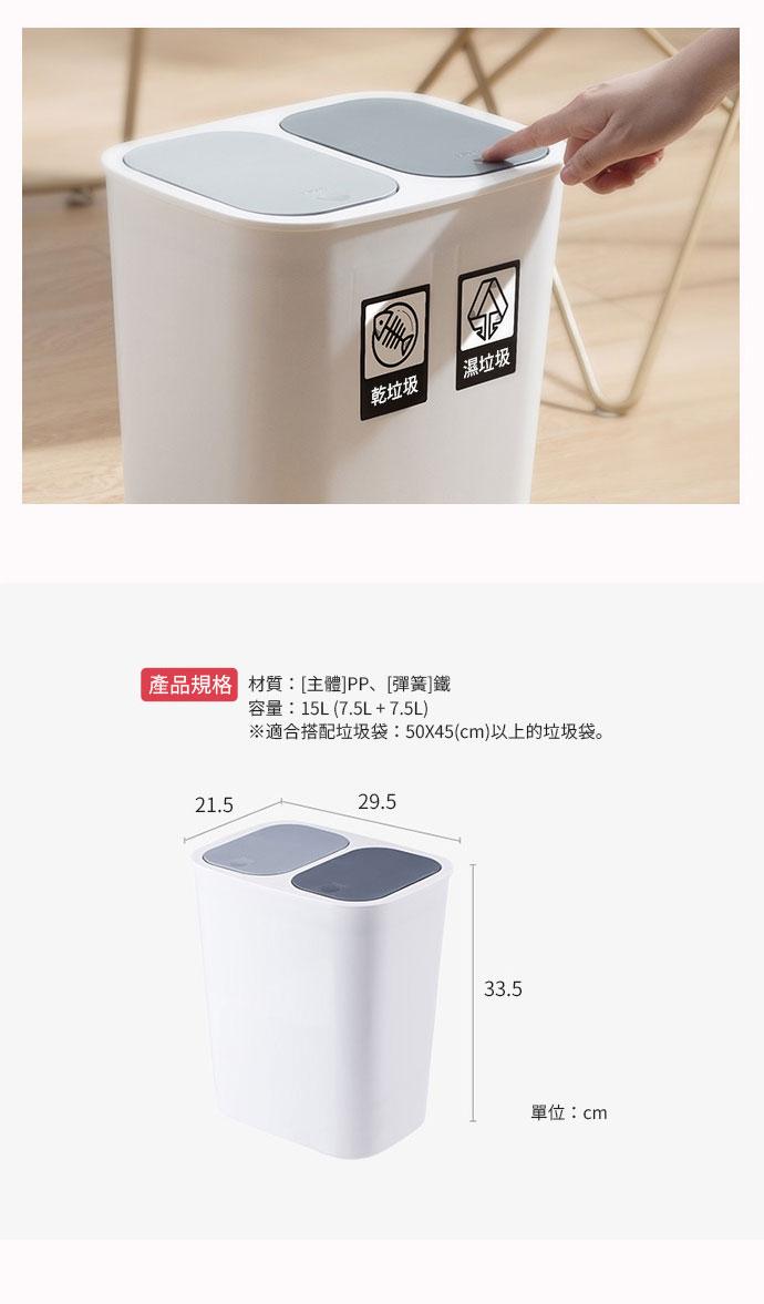 日本霜山 彈蓋分類式乾濕分離雙格垃圾桶 15L