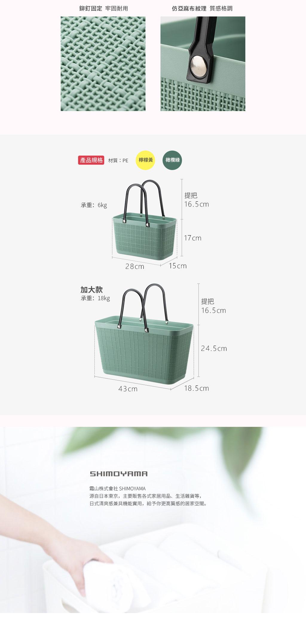 日本霜山 復古仿亞麻布格紋萬用防水便攜手提籃 (加大款)