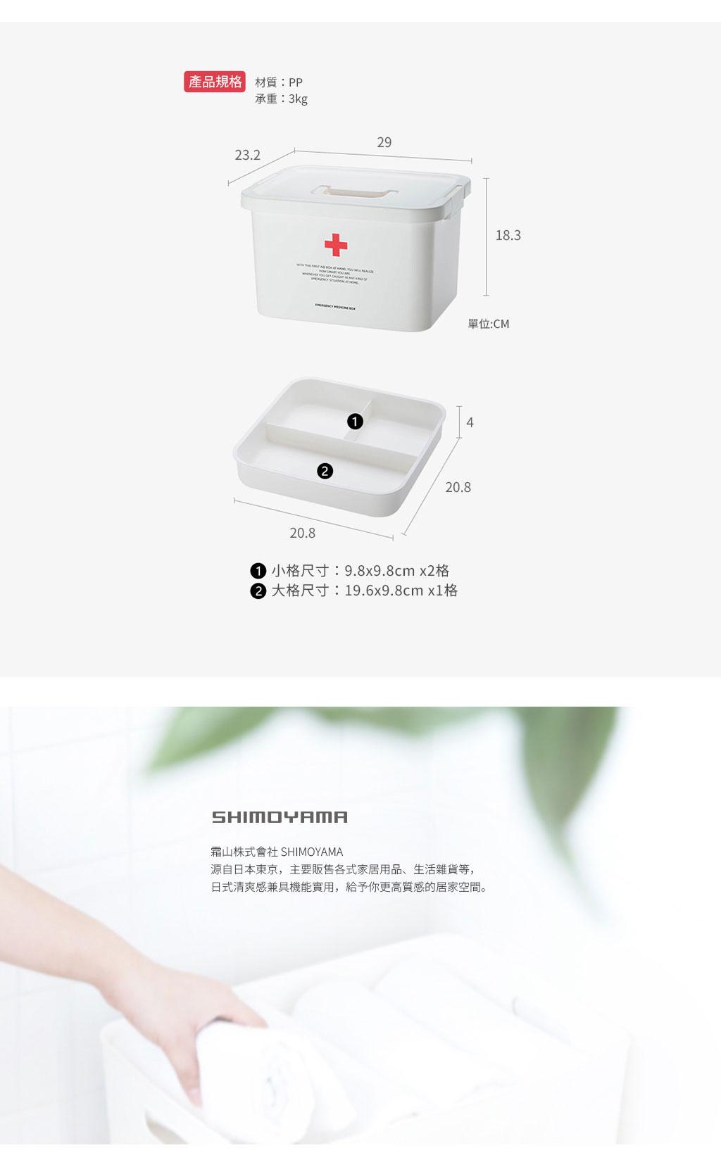 日本霜山 手提式雙層保健/急救藥箱 (不內含急救用品)