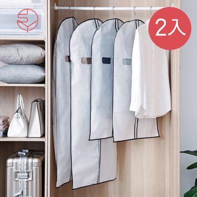 SHIMOYAMA_拉鍊式透窗衣物:西裝防霉防塵套-長版-2入