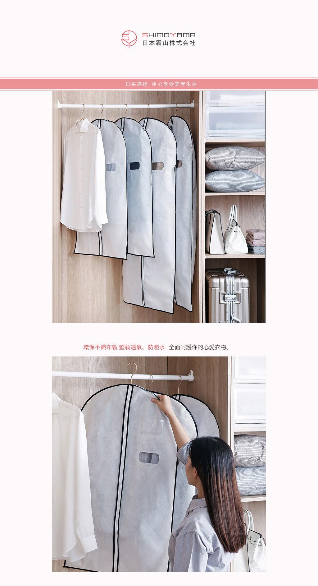 日本霜山 拉鍊式透窗衣物/西裝防霉防塵套 (長版) 2入