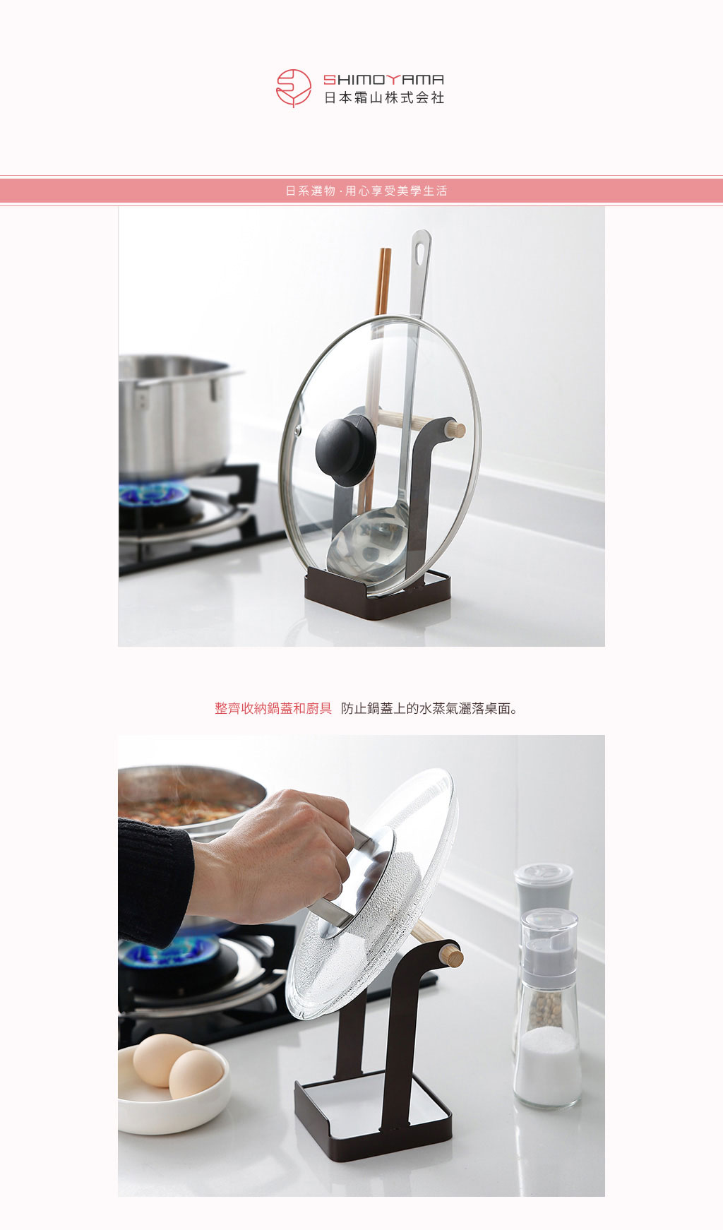 日本霜山 日式木柄多功能金屬廚具湯杓鍋蓋收納架 (咖啡)