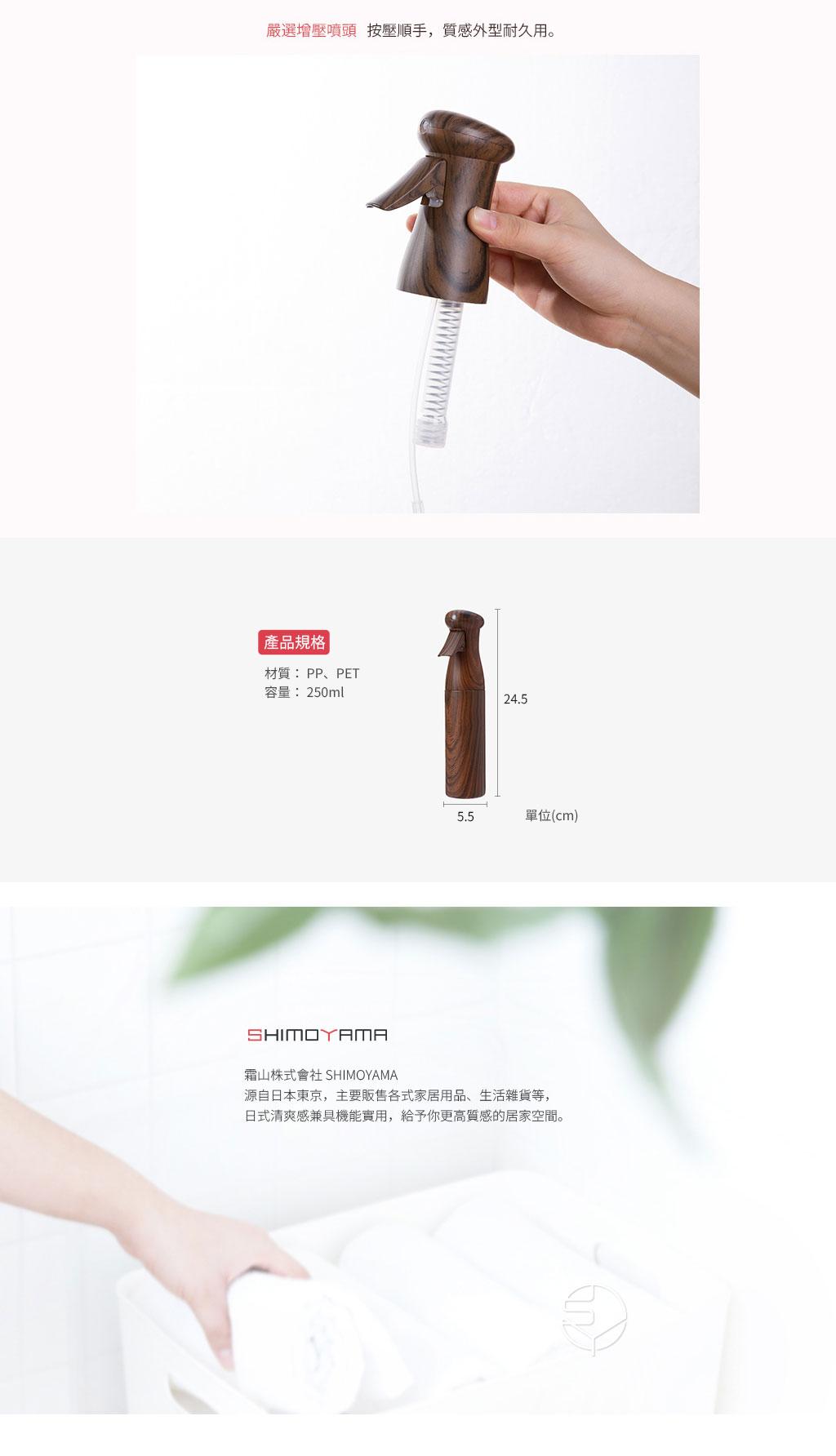 日本霜山 日本製氣壓式連續極細噴霧罐/荷蘭瓶250ml (胡桃木紋)