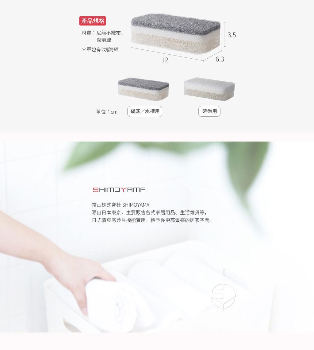 日本霜山 日製易起泡廚房粗細兩用去汙清潔海綿 3包組