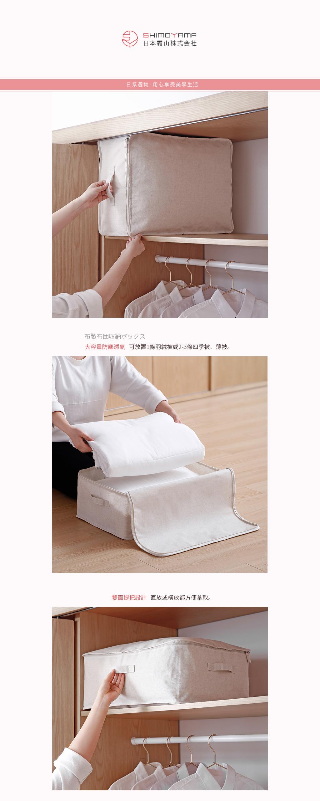 日本霜山 棉麻大容量可水洗防塵衣物棉被收納袋 (加大款)
