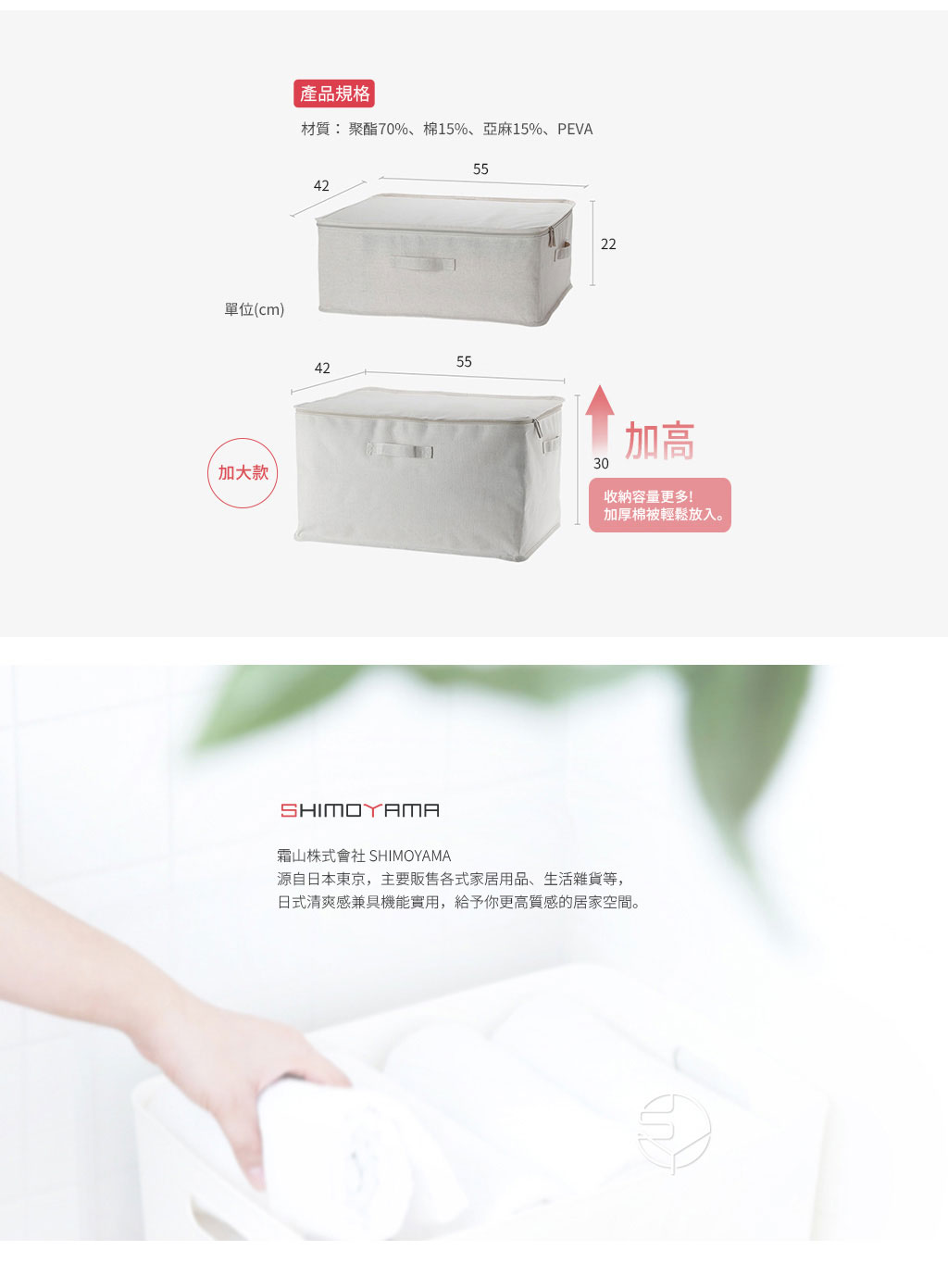 日本霜山 棉麻大容量可水洗防塵衣物棉被收納袋