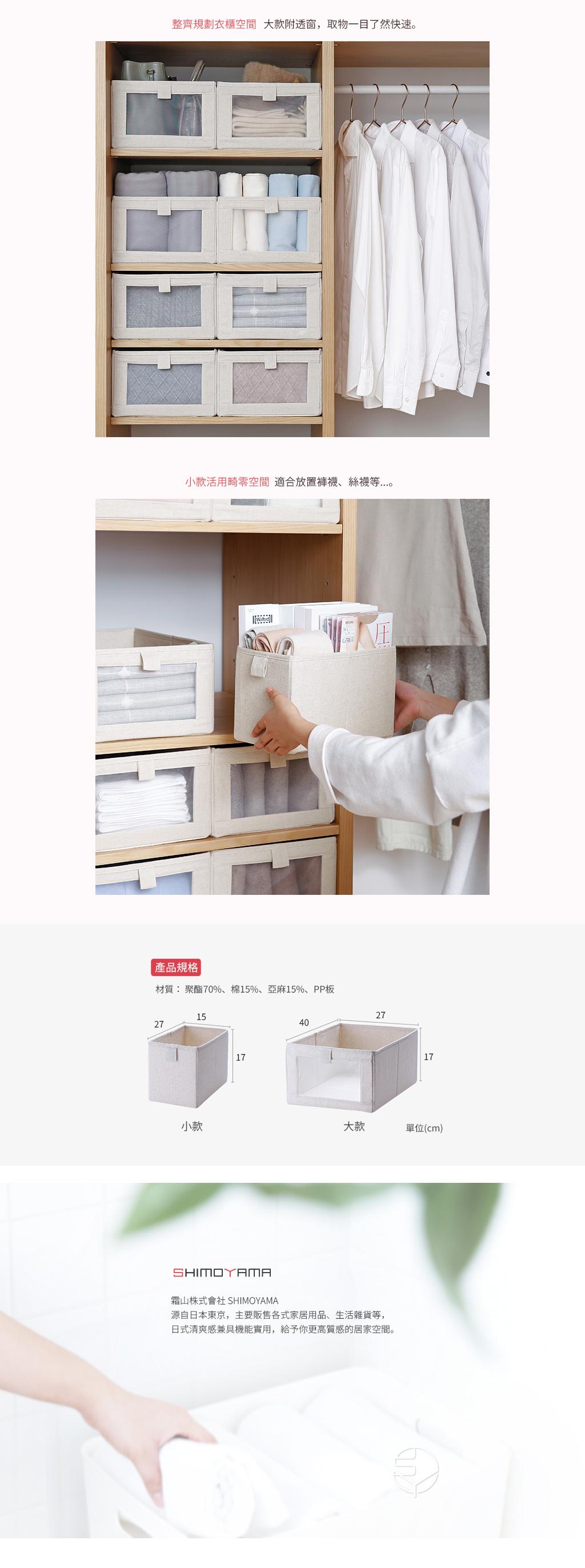 日本霜山 棉麻布摺疊式分類收納盒S