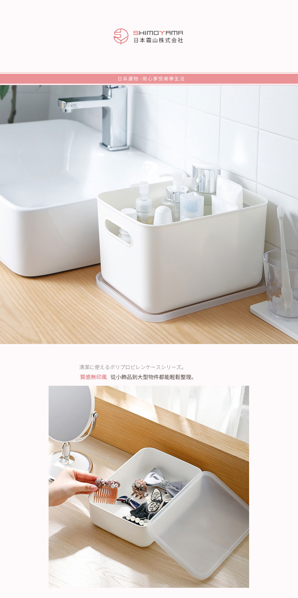 日本霜山 無印風霧面附蓋扁形收納盒L 3入