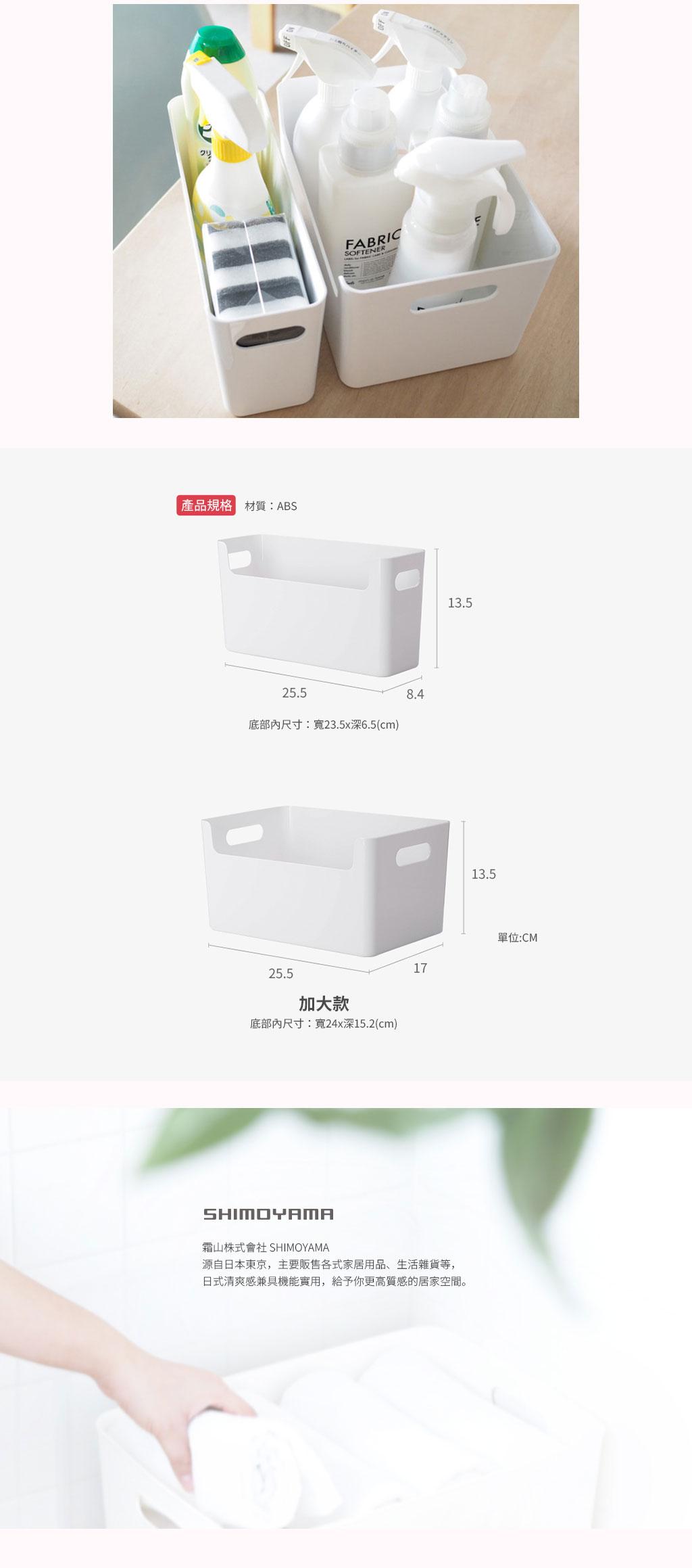 日本霜山 無印風ABS雙把手U型口層架/櫥櫃收納籃 (加大款) 3入