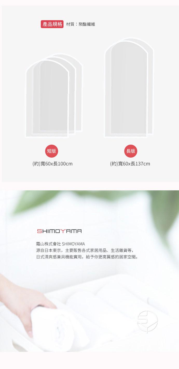 日本霜山 珍珠軟紗透明衣物/西裝防霉防塵套 (長版) 2入