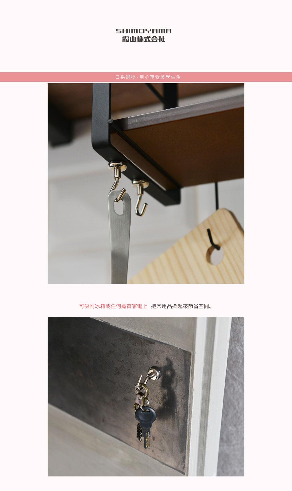 日本霜山 磁吸式多功能/萬用金屬掛鉤 6入