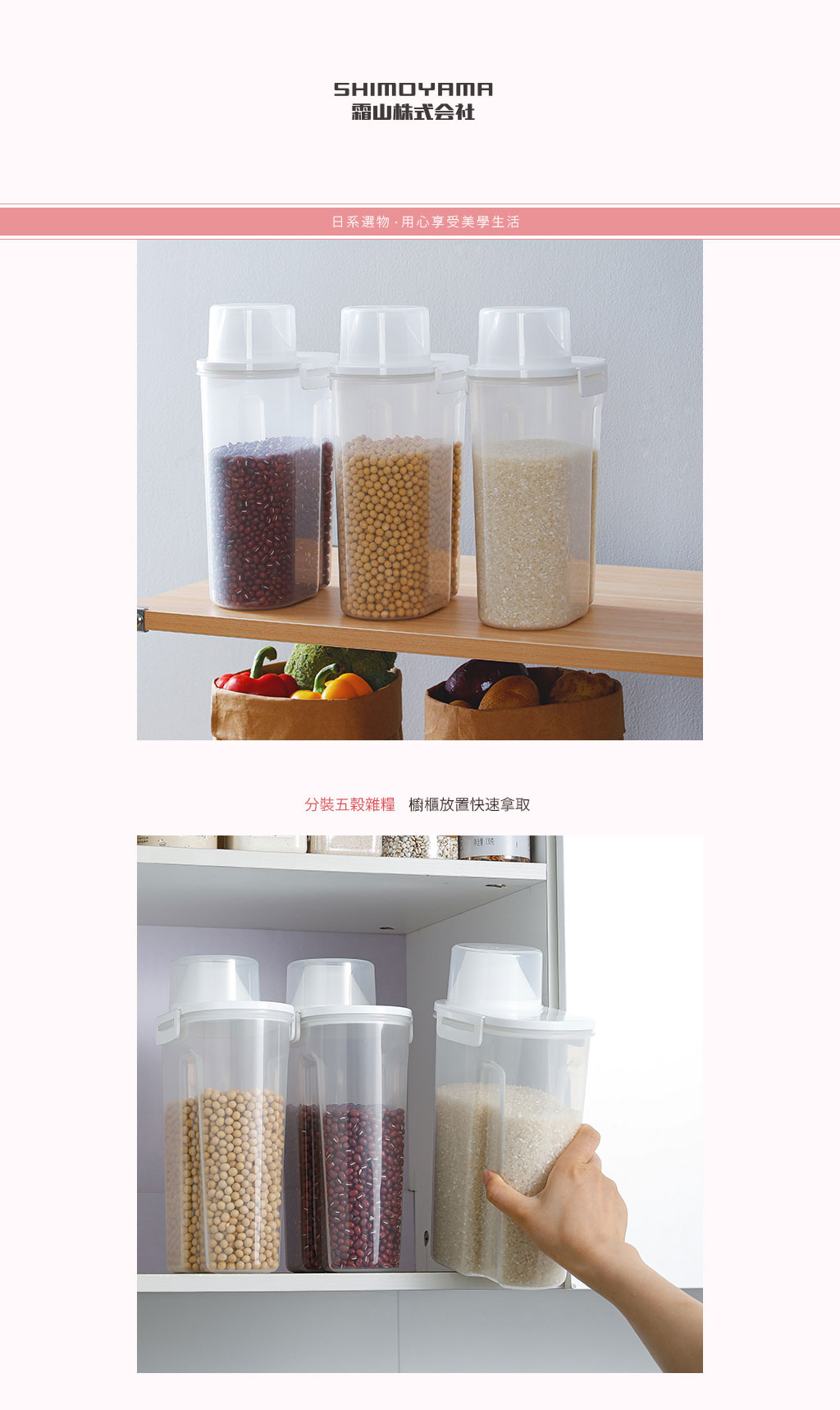 日本霜山 自帶量杯手提式密封五榖雜糧儲物罐/米桶2.4L (3入)