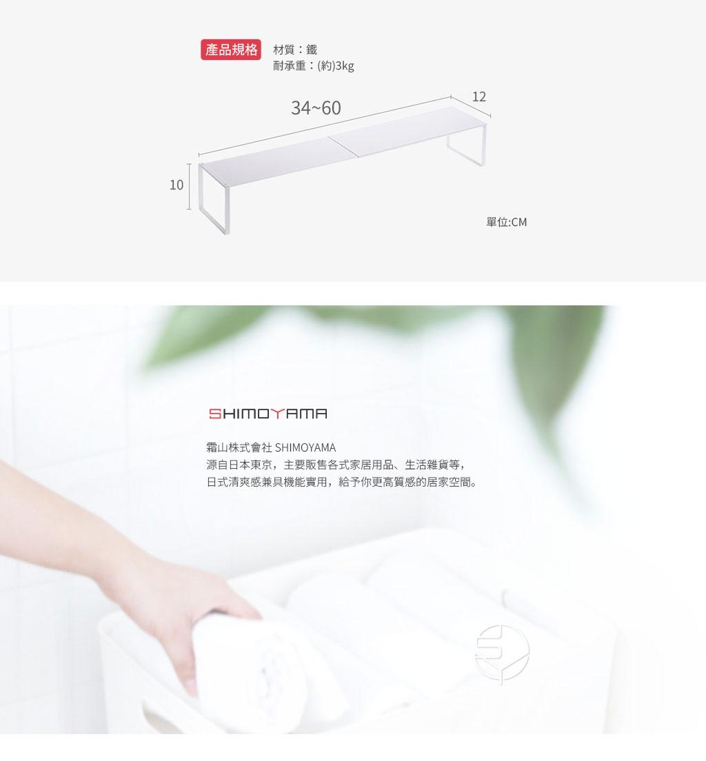 日本霜山 萬用伸縮式金屬分層置物/展示/鞋靴架 (白)