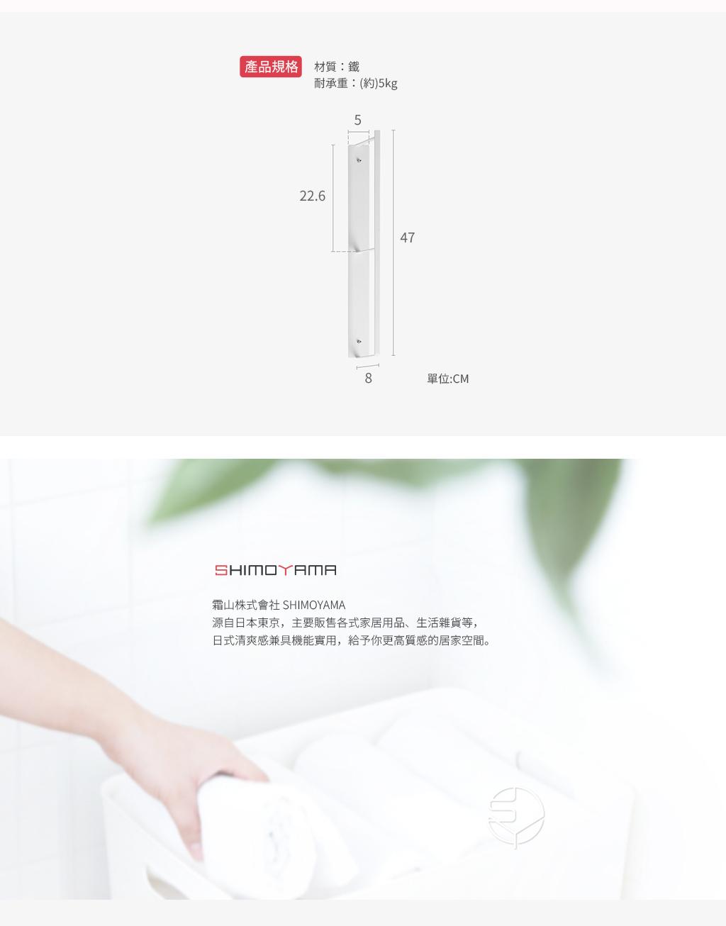 日本霜山 萬用免鑽牆面/側面衣架收納金屬掛架 (白)
