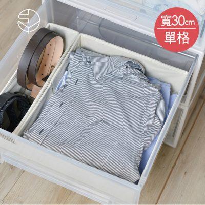 SHIMOYAMA_衣櫃抽屜用單格分類收納布盒-面寬30cm-2入-1