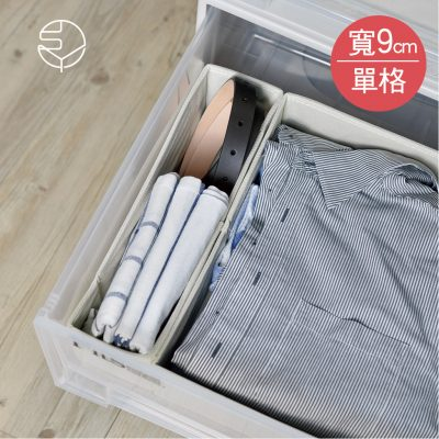 SHIMOYAMA_衣櫃抽屜用單格分類收納布盒-面寬9cm-2入-1