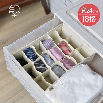 SHIMOYAMA_衣櫃抽屜用18小格分類收納布盒-面寬24cm-2入-1