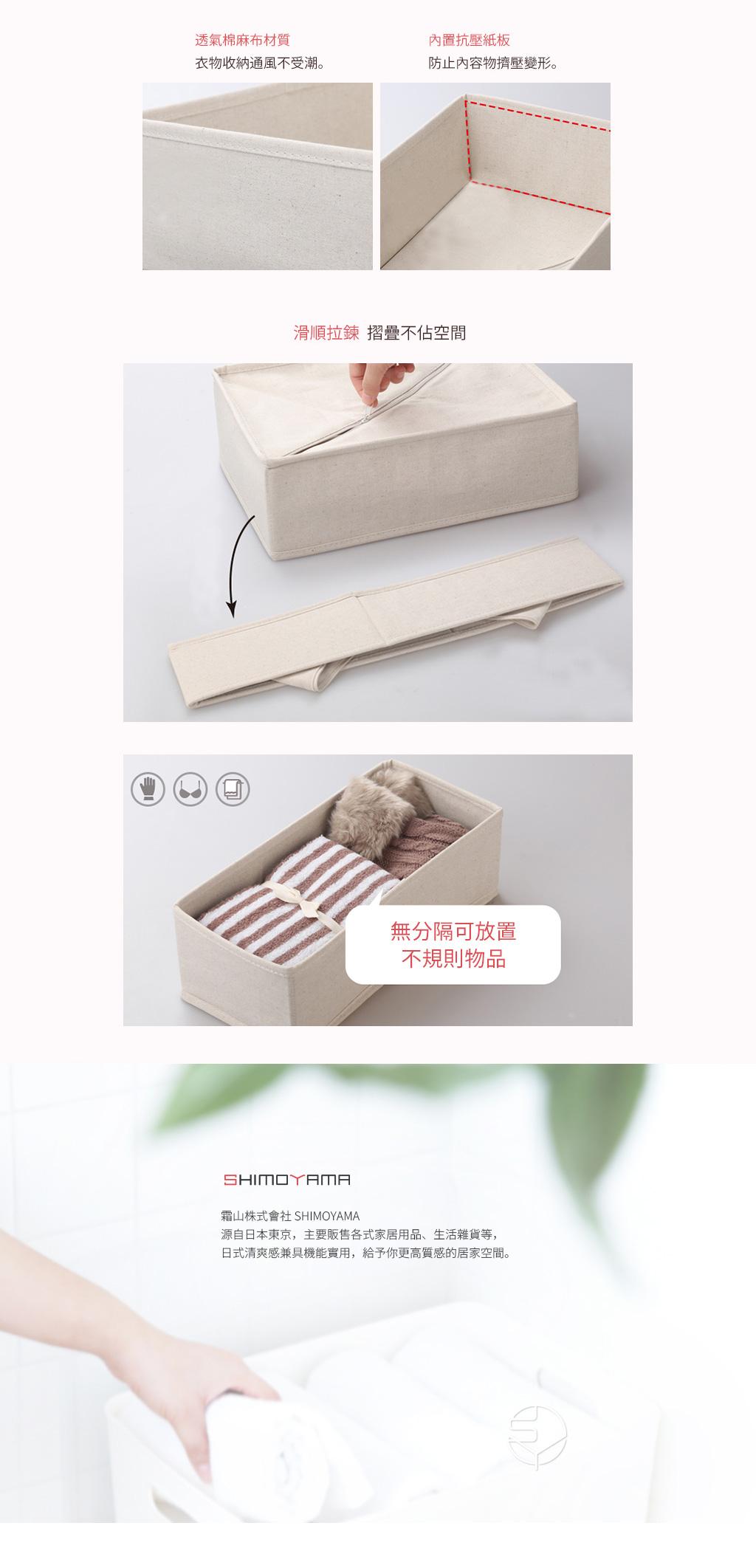 日本霜山 衣櫃抽屜用單格分類收納布盒 (面寬15cm) 2入