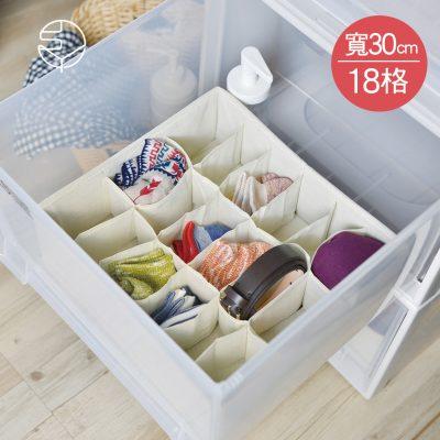 SHIMOYAMA_衣櫃抽屜用18小格分類收納布盒-面寬30cm-2入-1