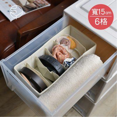 SHIMOYAMA_衣櫃抽屜用6小格分類收納布盒-面寬15cm-2入-1