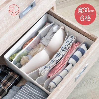 SHIMOYAMA_衣櫃抽屜用6小格分類收納布盒-面寬30cm-2入-1