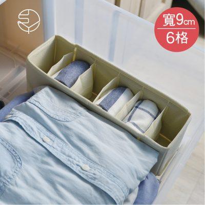SHIMOYAMA_衣櫃抽屜用6小格分類收納布盒-面寬9cm-2入-1