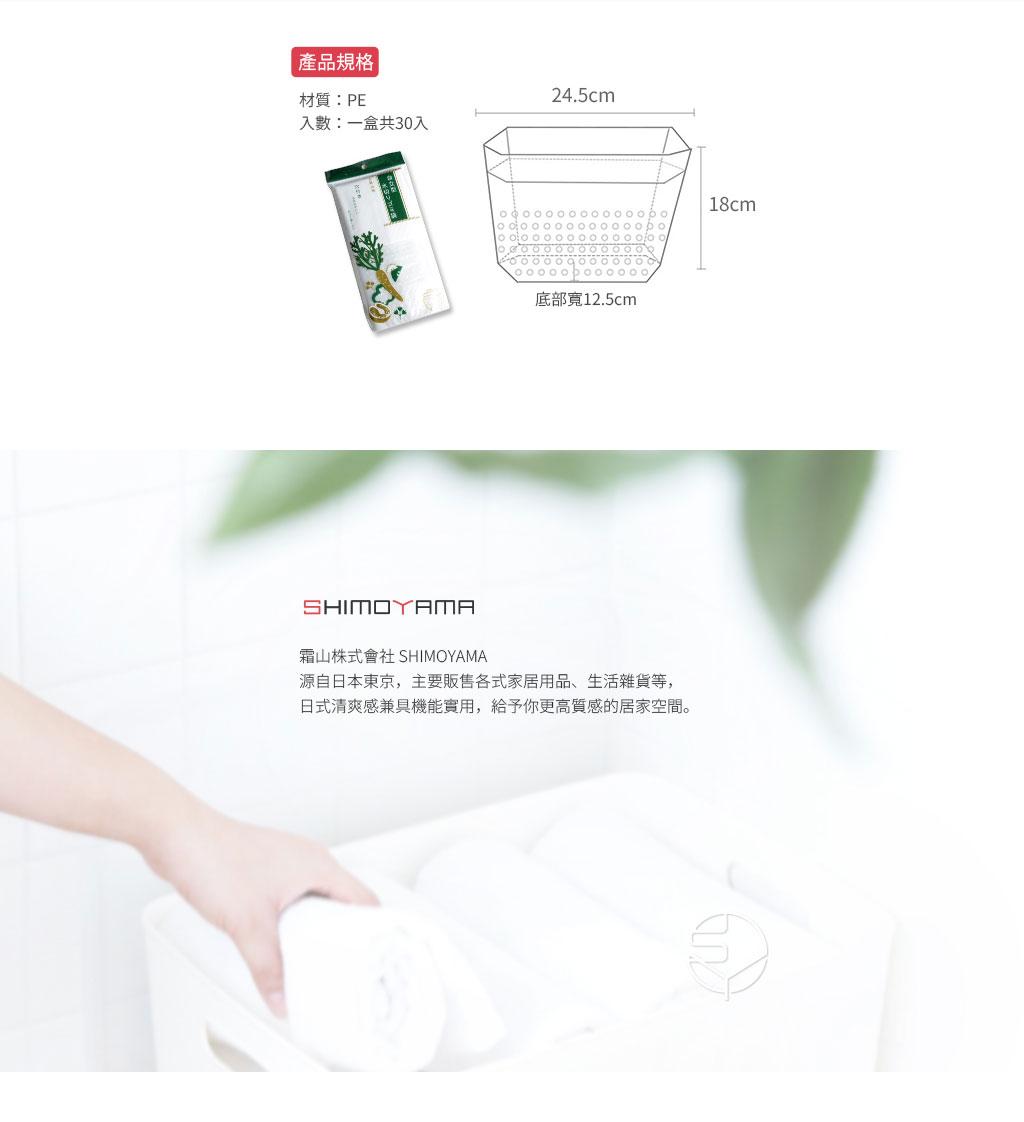日本霜山 超大容量可立式瀝水/洗菜/廚餘垃圾袋 90入