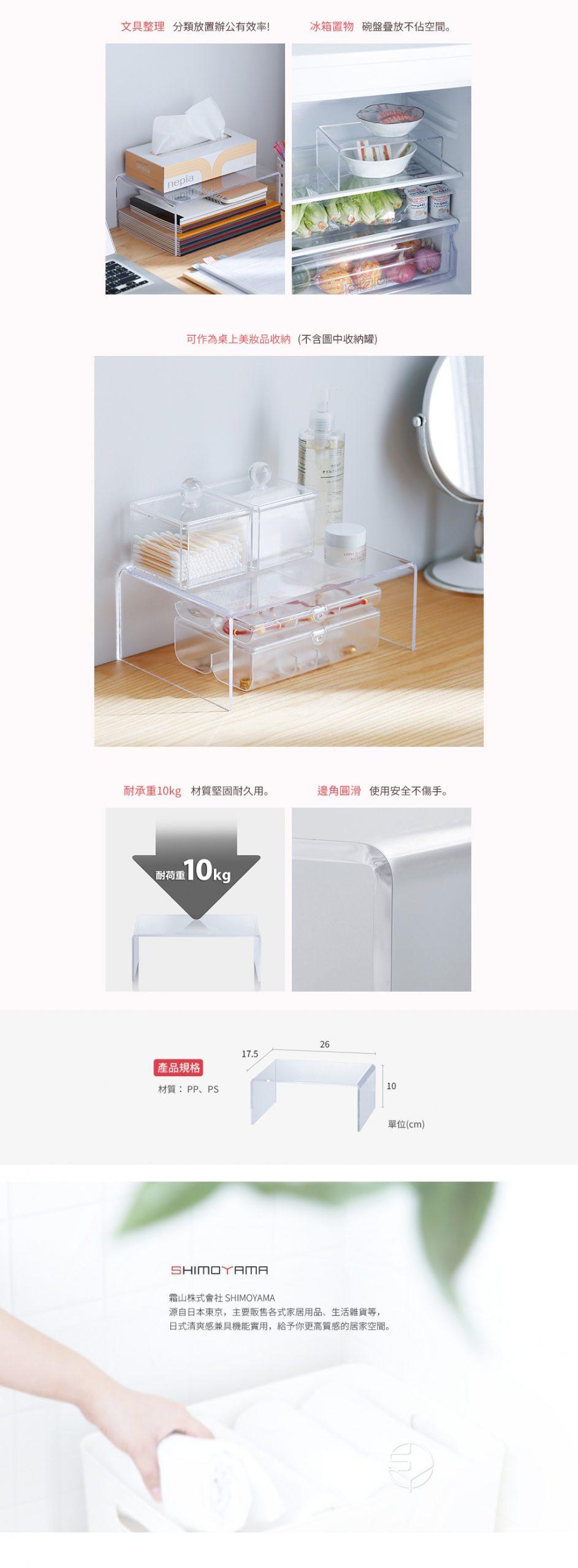 日本霜山 透明壓克力ㄇ型萬用分層收納架