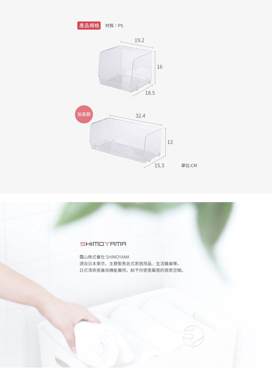 日本霜山 開放式可疊透明/文具/化妝品/小物收納盒 (加長款)