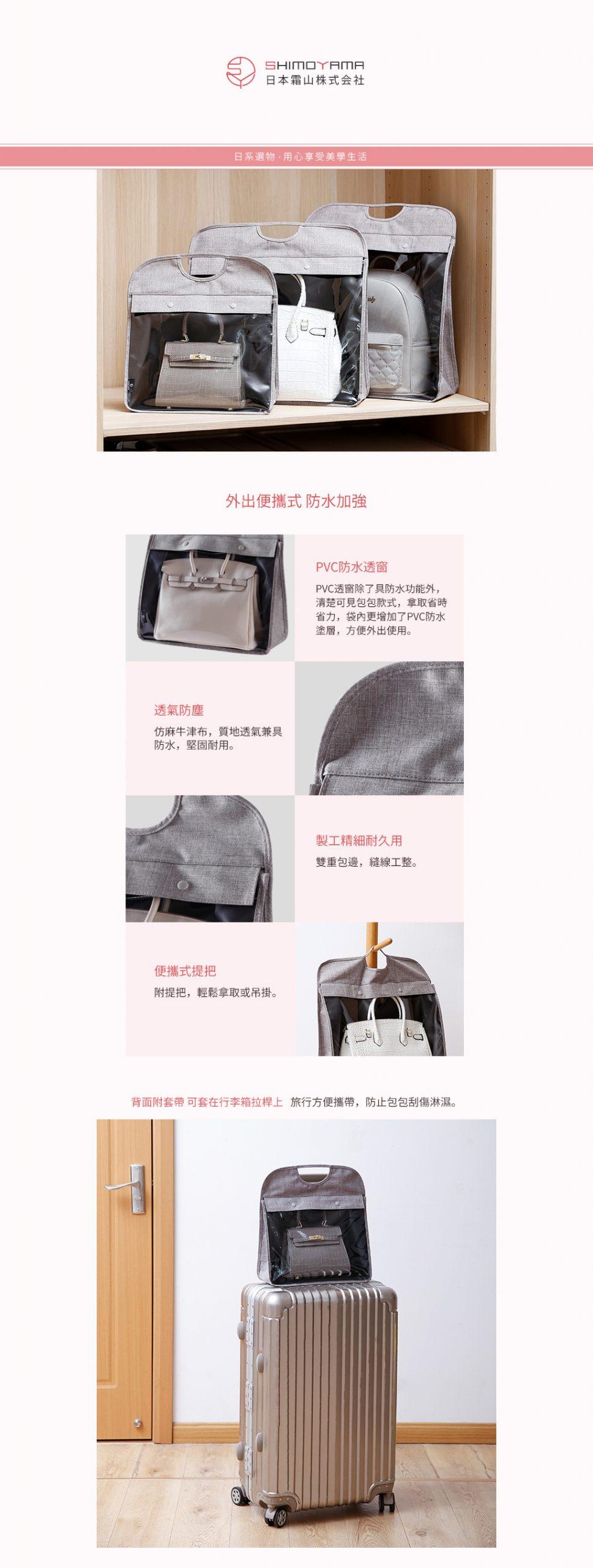 日本霜山 防水牛津布可掛式透窗包包防塵收納袋S (3入)
