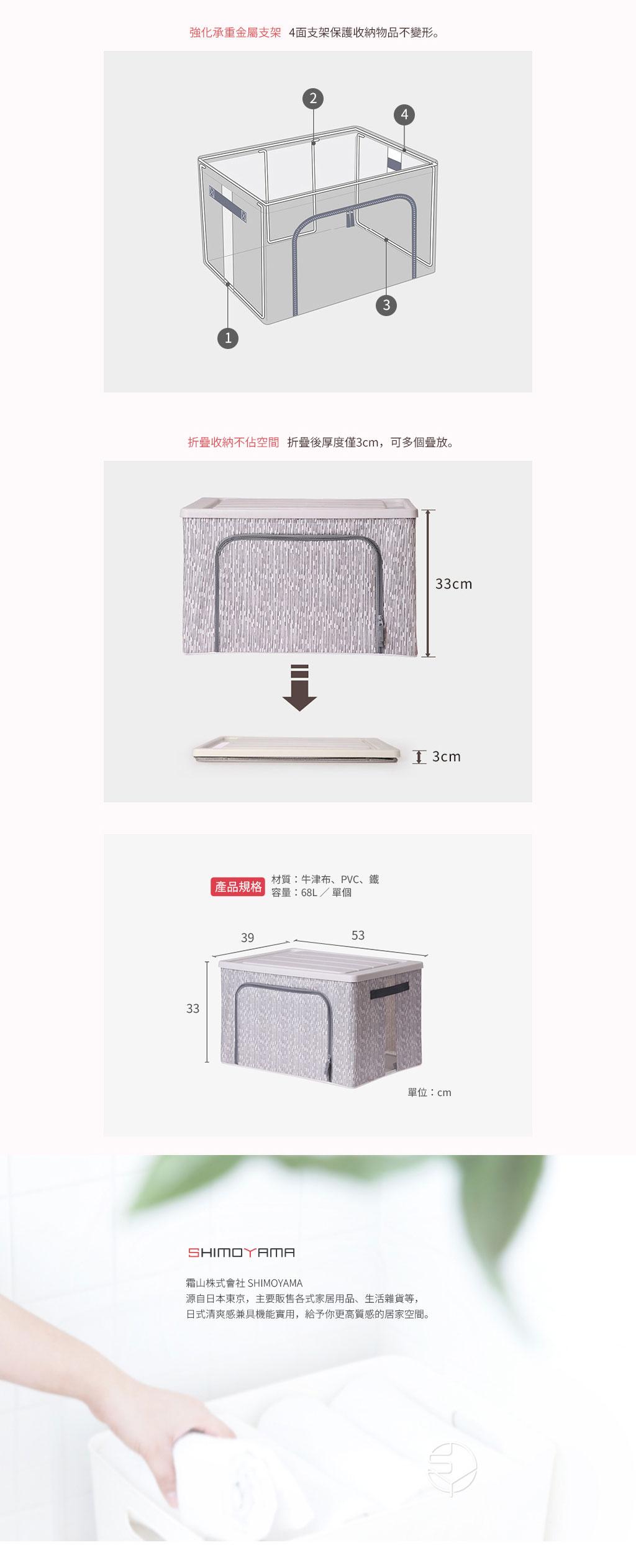 日本霜山 防潑水強固掀蓋式牛津布衣物收納箱附透窗68L (2入)