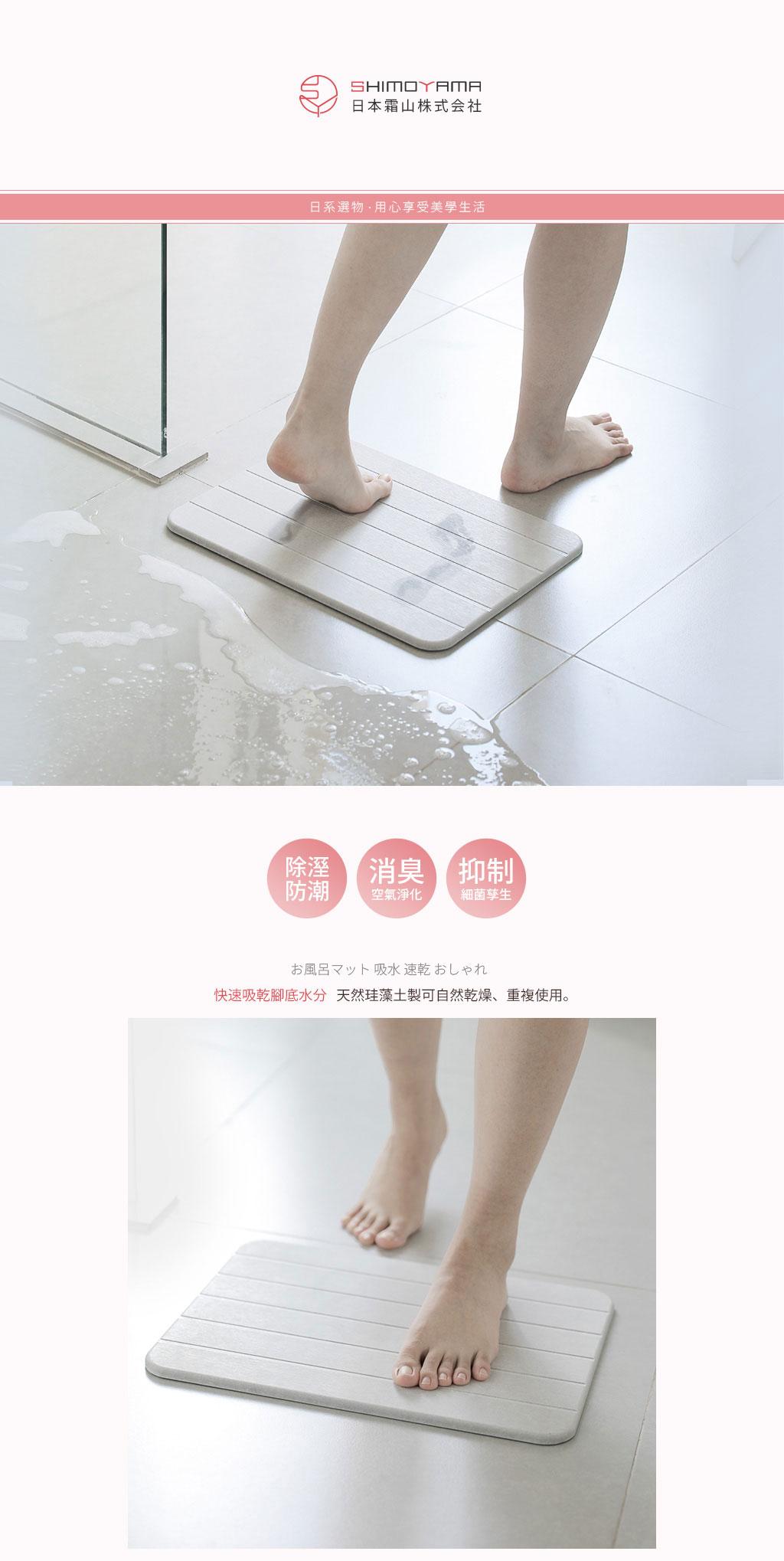 日本霜山 防潮防霉吸水速乾珪藻土浴室腳踏地墊 (大)