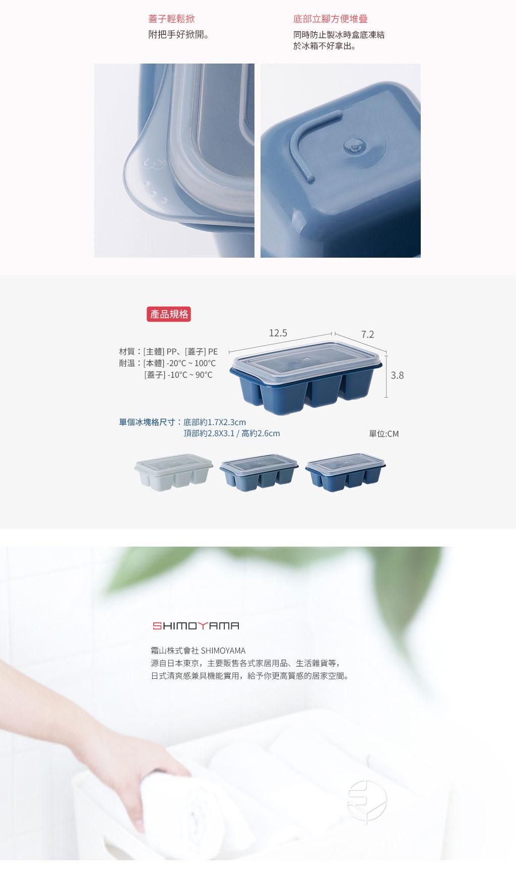 日本霜山 防異味密封式6格製冰盒附蓋 (莫蘭迪藍3色) 9入