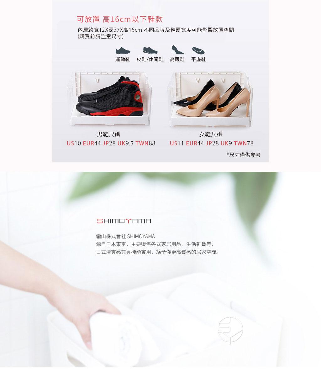 日本霜山 雙向掀蓋式耐固層疊鞋靴收納盒 4入