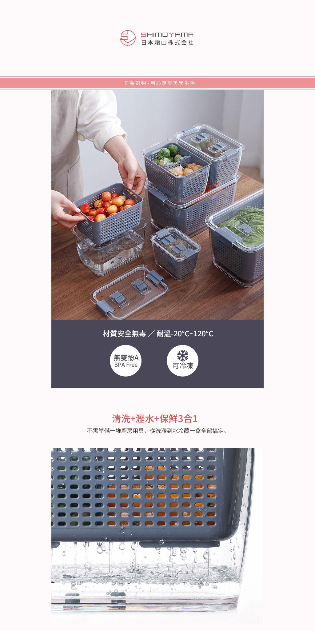 日本霜山 雙層雙向分隔式蔬果瀝水保鮮盒附密封蓋 3入 (3款容量)