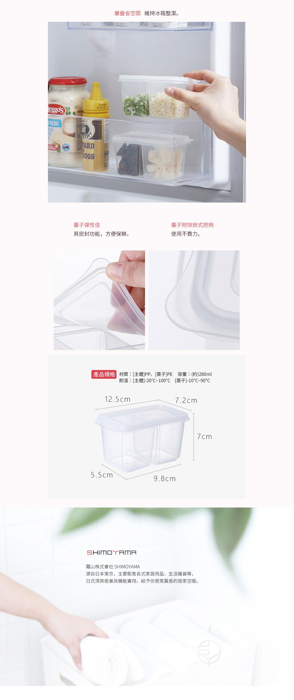 日本霜山 雙格蔥薑蒜/醬菜 冷藏冷凍保鮮盒280ml (附蓋) 6入