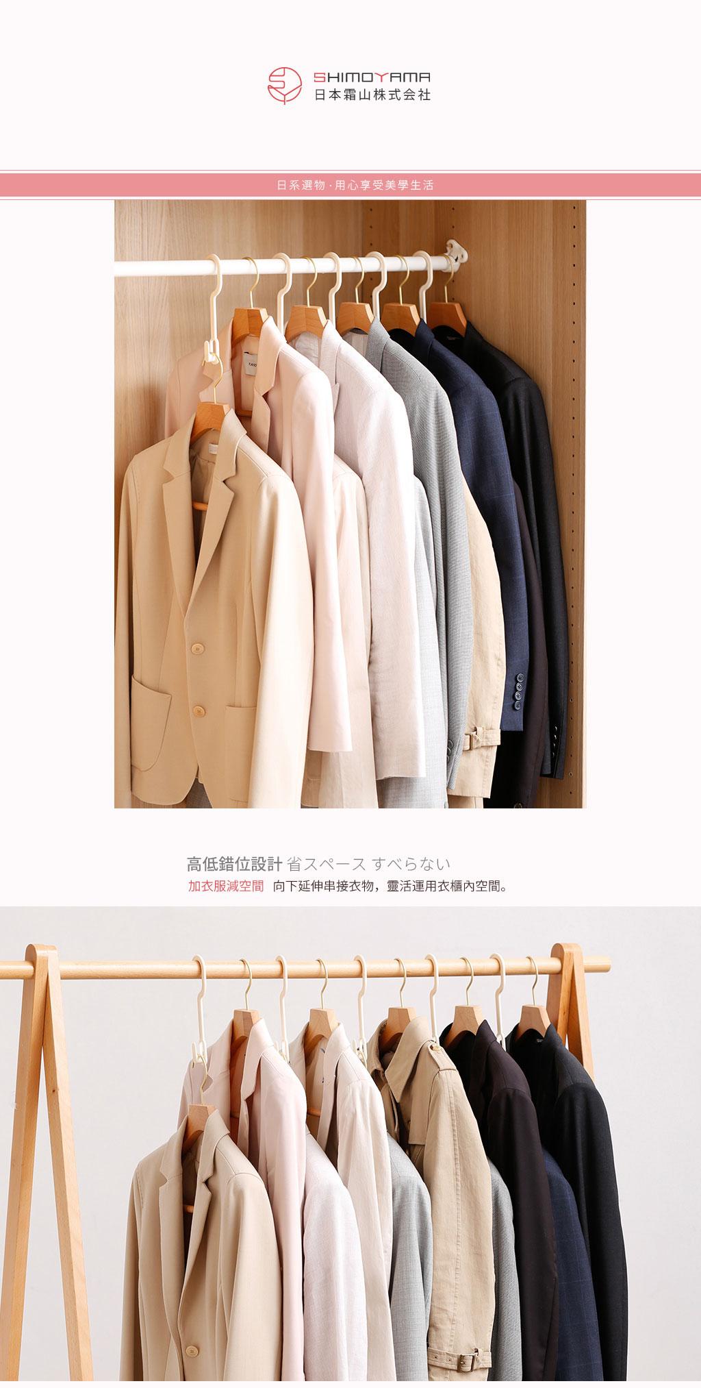 日本霜山 高低錯位加長型耐重衣架可連結串接掛勾-15入