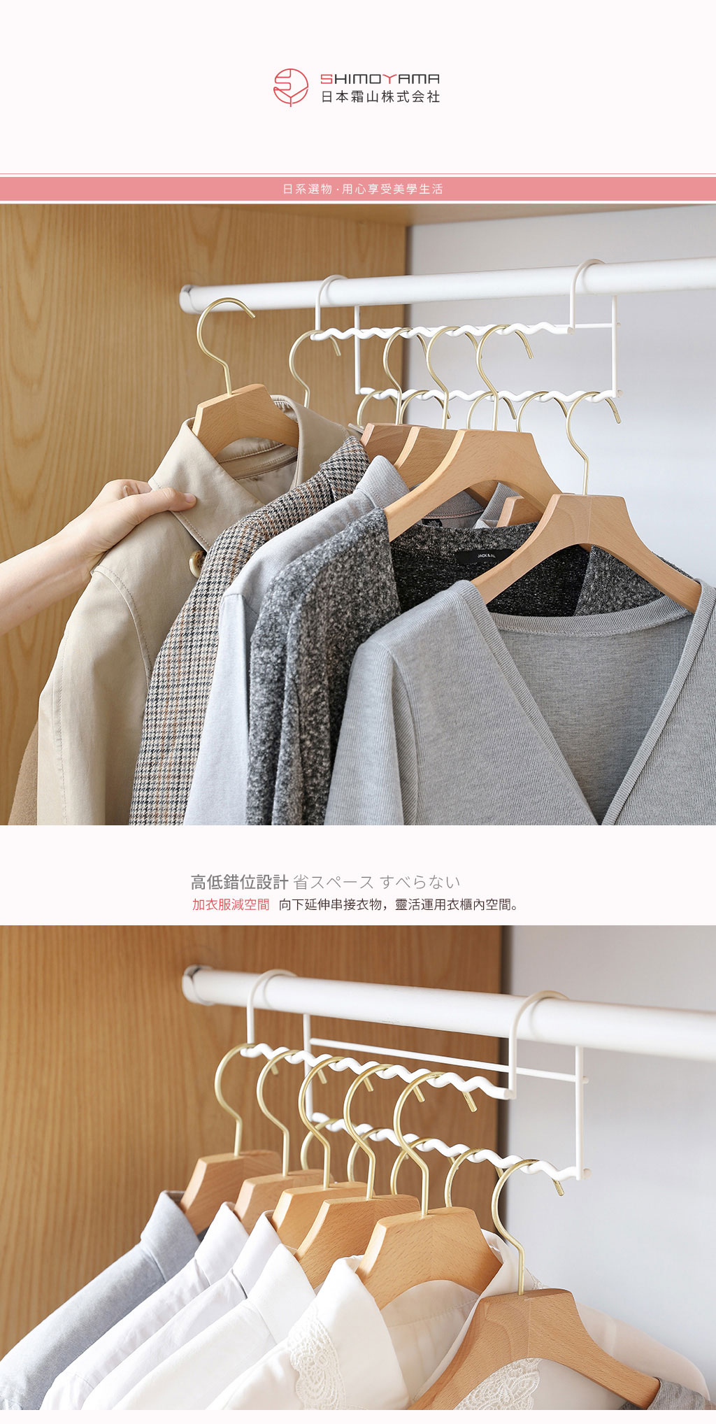 日本霜山 高低錯位衣櫃掛桿金屬掛衣架 (2入)