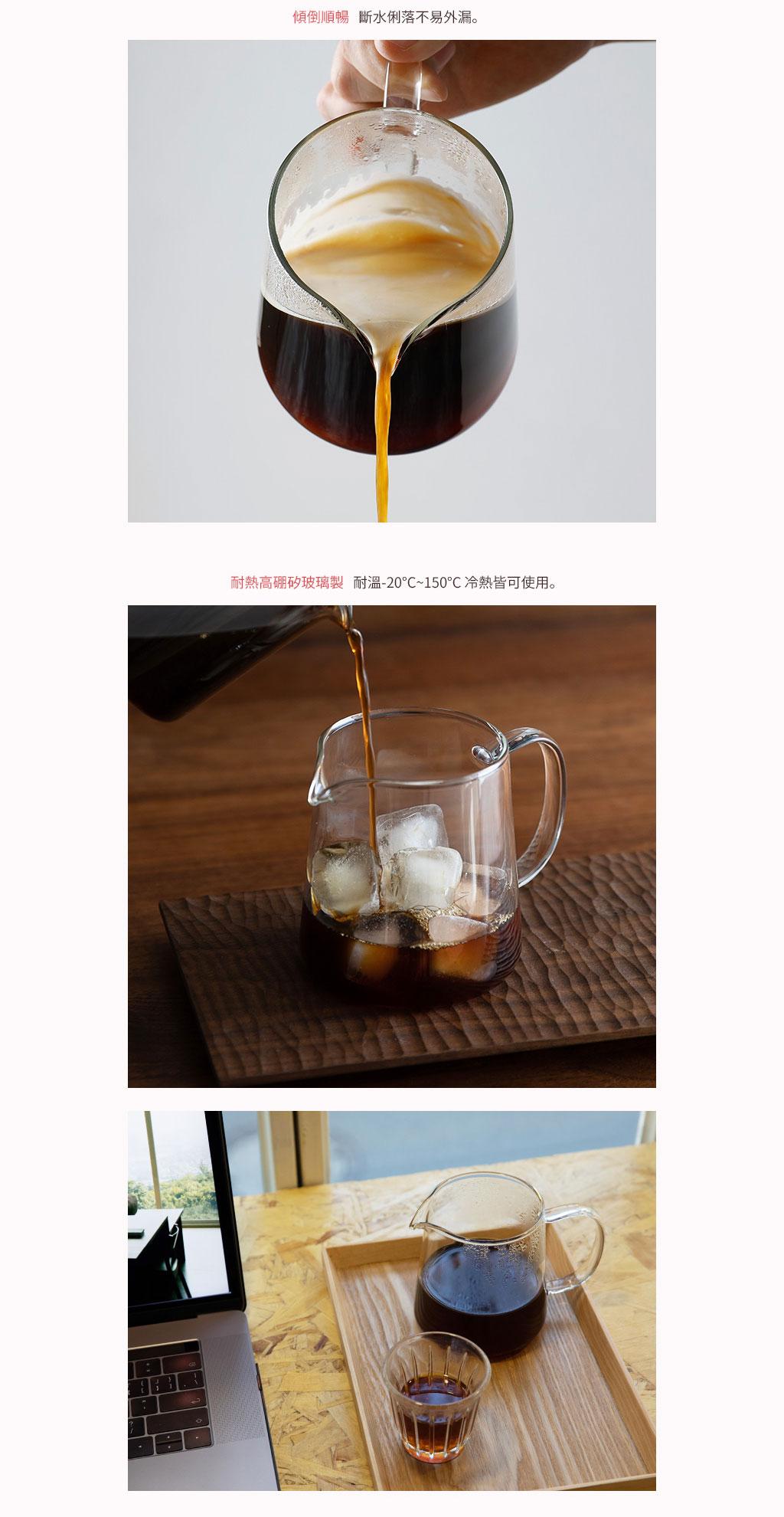 日本霜山 高透耐熱可微波 玻璃咖啡公杯/分享壺 480ml