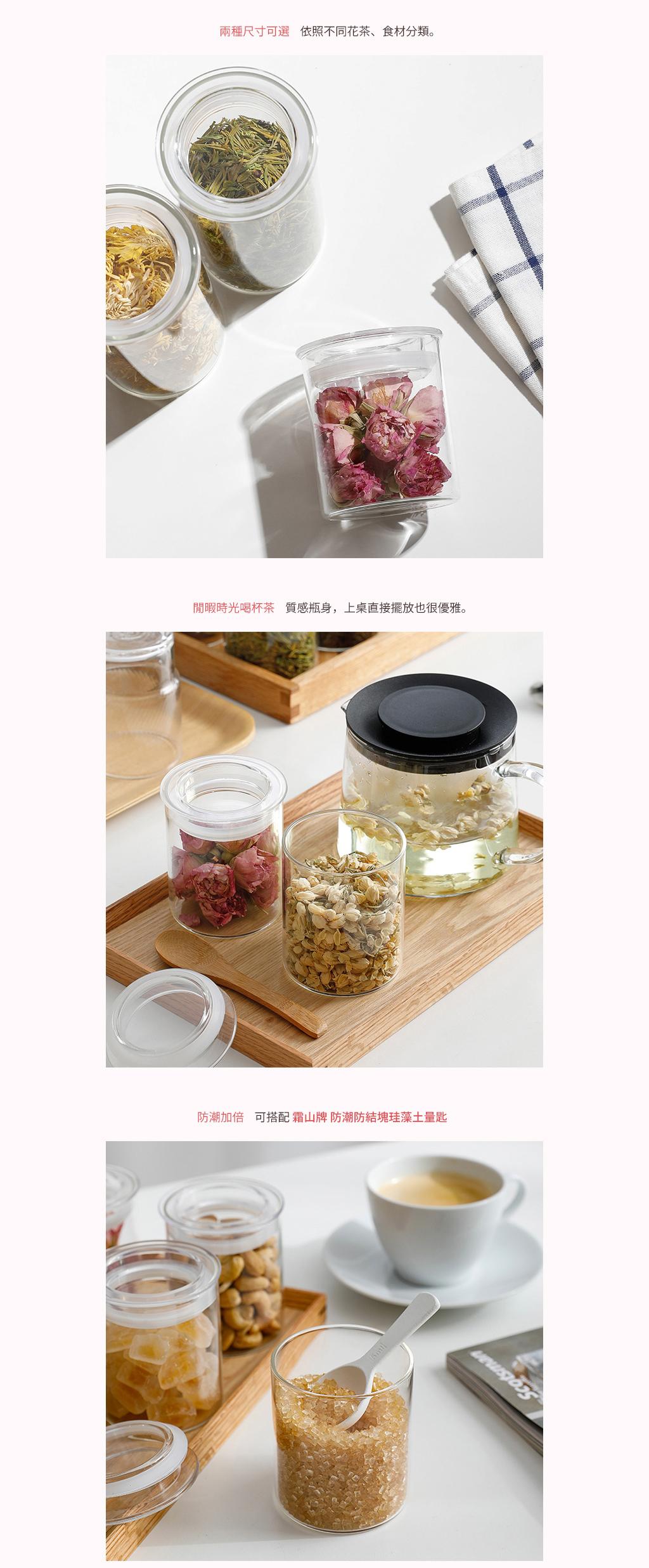 日本霜山 高透防潮玻璃密封式儲物罐400ml (3入) 可放茶葉/乾燥花茶/雜糧/鹽糖