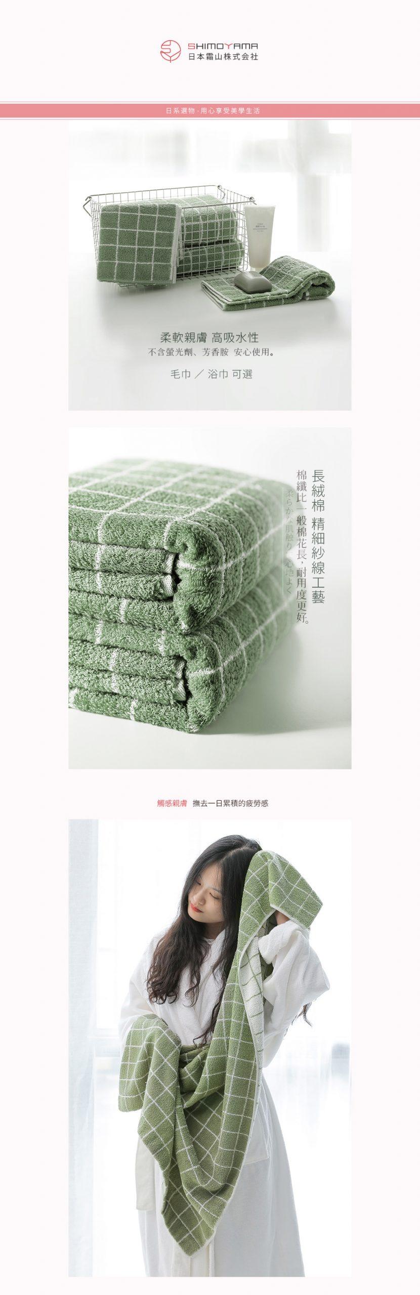 日本霜山 100%純棉吸水速乾長絨親膚洗臉毛巾 (綠格子) 3入
