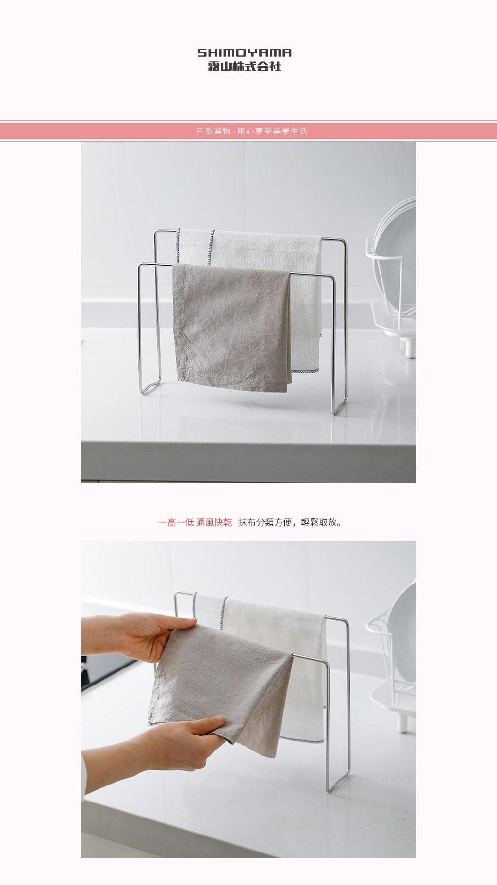 日本霜山 304不鏽鋼高低兩用毛巾/抹布晾曬收納架