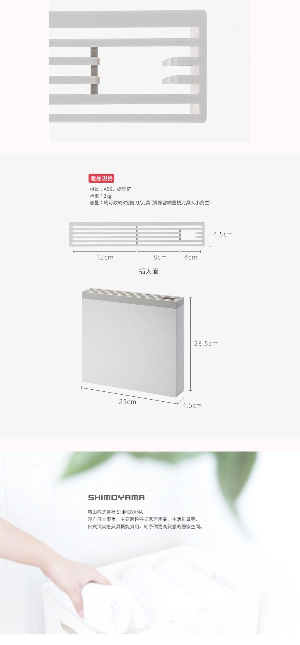 日本霜山 ABS門後懸掛式料理剪刀 / 刀具收納架
