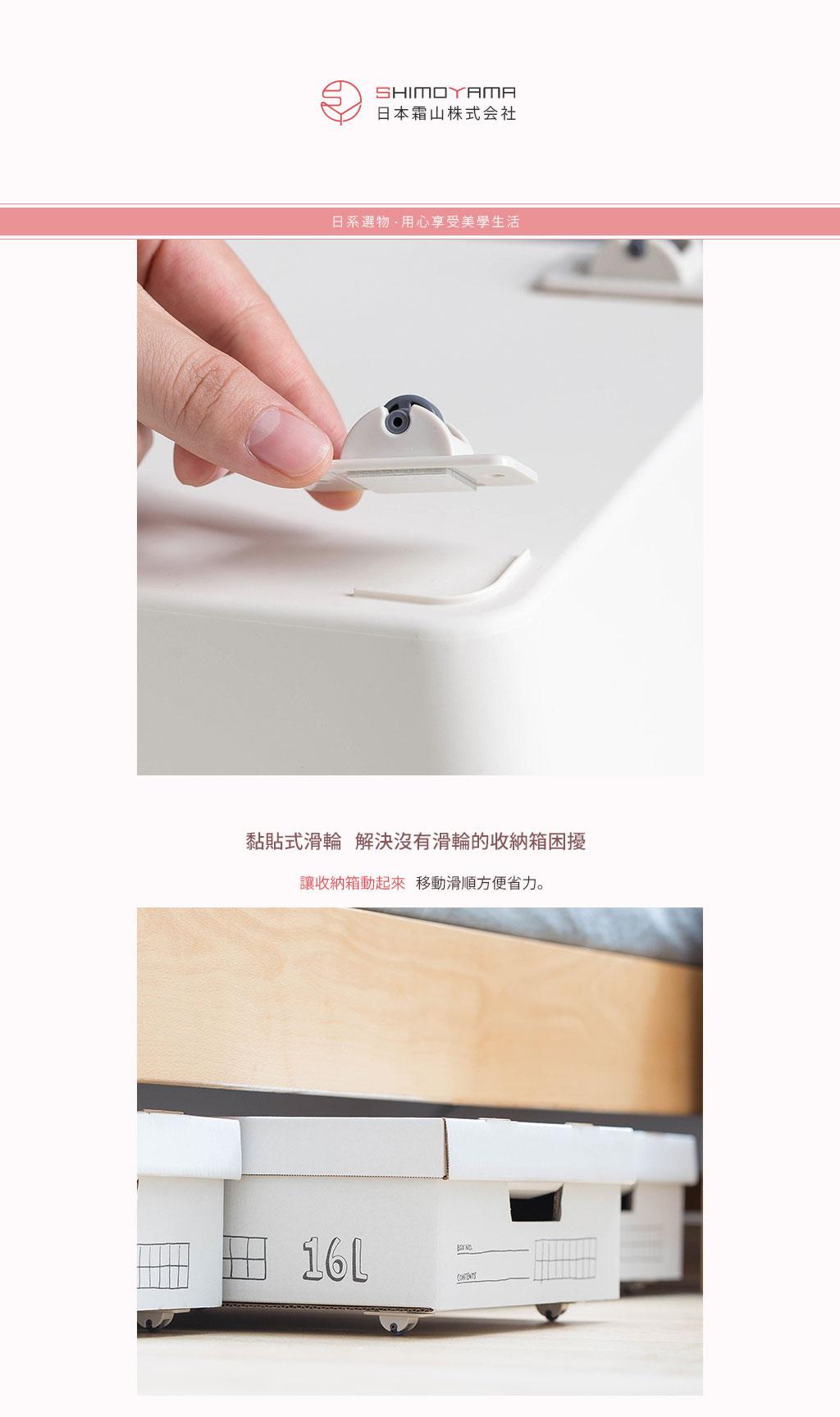 日本霜山 ABS黏貼式整理箱/收納盒/垃圾桶底部滑輪 12入